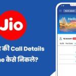 jio call details online kaise nikale