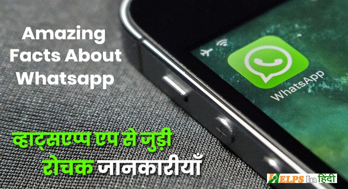 Amazing Whatsapp Facts in Hindi