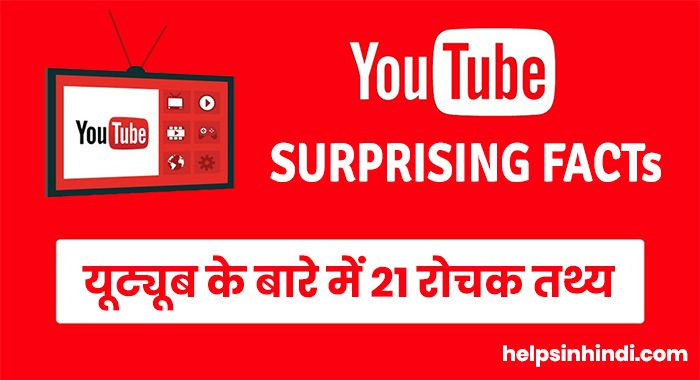 Interesting Youtube Facts in Hindi