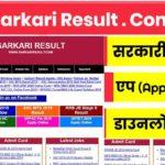 Sarkari Result App Download hindi