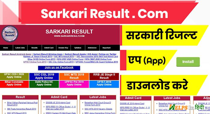 Sarkari Result App Download hindi