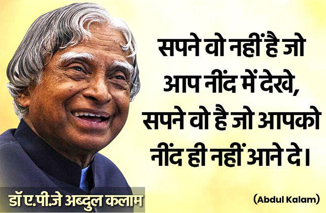 APJ Abdul Kalam Thoughts In Hindi
