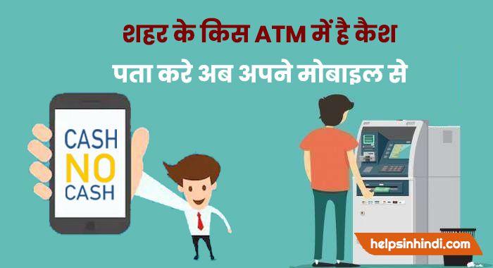 Atm cash pata karne wala app