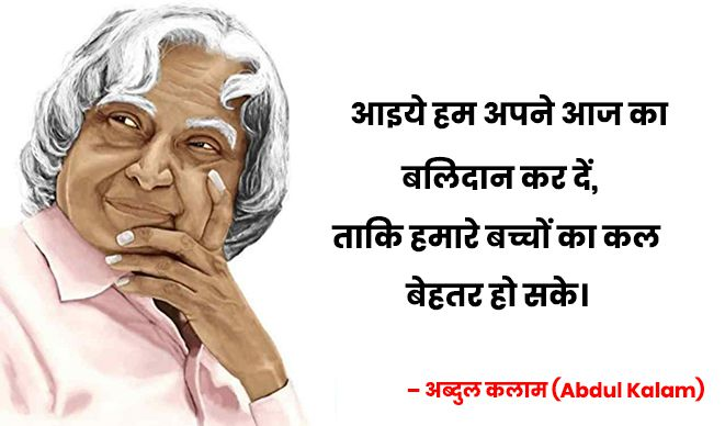 Hindi-Quotes-of-APJ-Abdul-Kalam