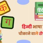 Interesting Facts about Hindi Language