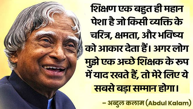abdul-kalam-Motivational -quotes-in-hindi