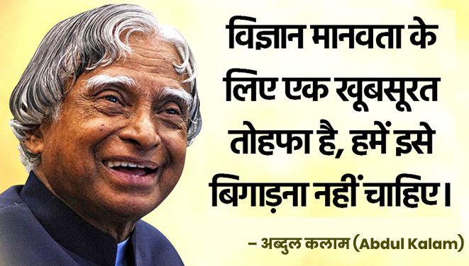 abdul kalam quotes hindi