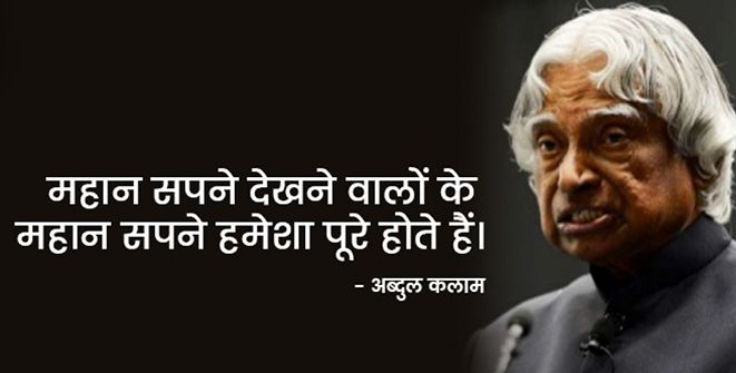 apj abdul kalam thought hindi