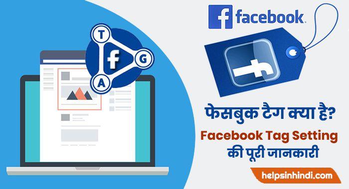 facebook tag kya hai aur fb par tag kaise kare