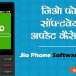 jio phone software update download kaise kare