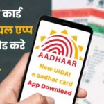 mAadhaar App Download Kaise Kare