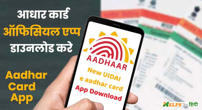 mAadhaar App Download Kaise Kare