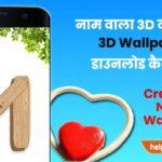 Apne Name wala wallpaper download Kaise Kare