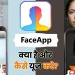 FaceApp kya hai hindi