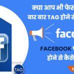 Facebook par tag hone se kaise bache