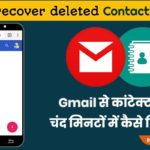 Gmail Se Contact Number Kaise Nikale