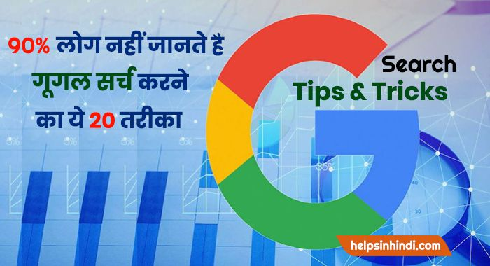 Google Search Tips and Tricks in Hindi