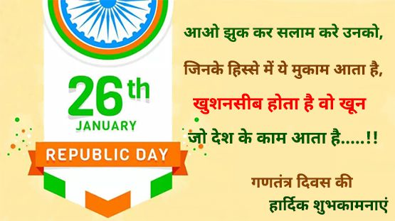 Republic-Day-images-Shayari-in-Hindi