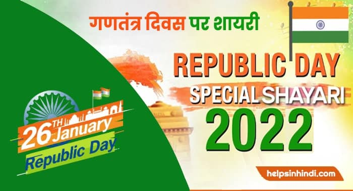 Republic Day shayari 2022 hindi me