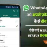 WhatsApp Status download hindi