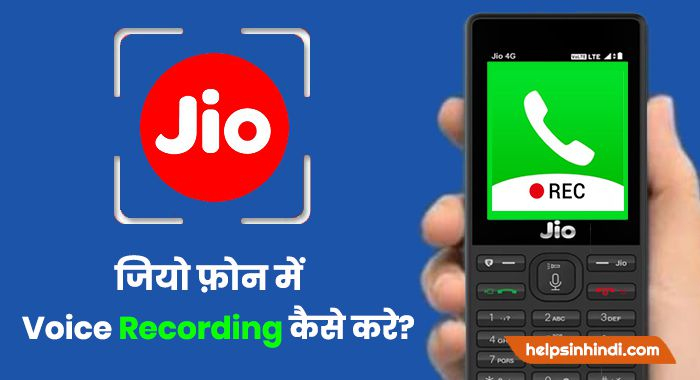 online voice recording jio phone in hindi