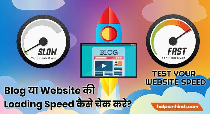 website blog ki loading speed kaise check kare