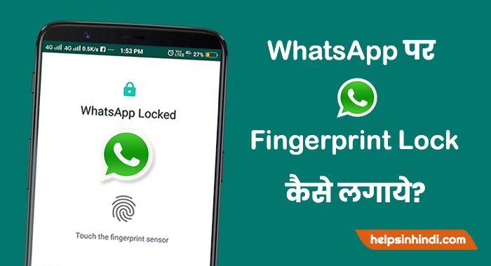 whatsapp fingerprint lock karne ka tarika