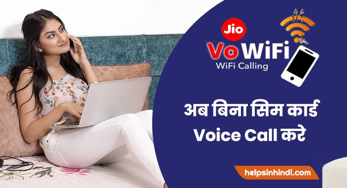 Jio Vo-Wi-Fi Calling kaise activate kare