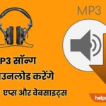 MP3 Song Download Kaise Kare