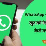 WhatsApp Group Privacy Settings in hindi