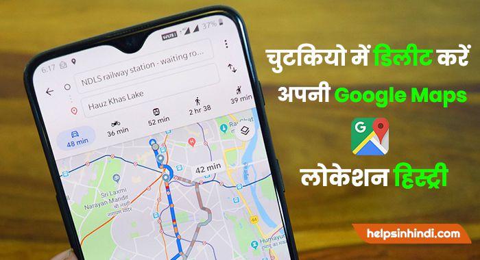 google map history delete all in hindi