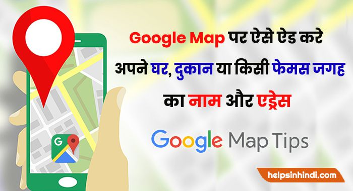 google map me apna naam address kaise dale