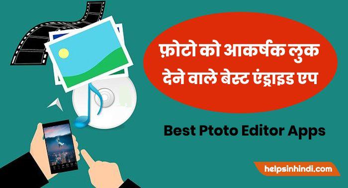 photo banane wala apps download hindi