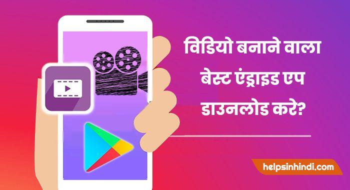 video banane wala apps download kare