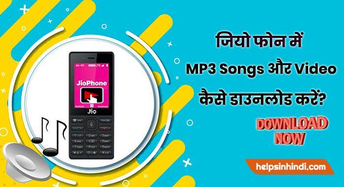 Jio Phone me viedo mp3 Songs kaise download kare
