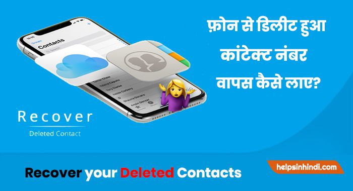delete Contacts number kaise recover kare