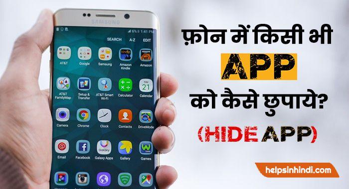 mobile app hide karna