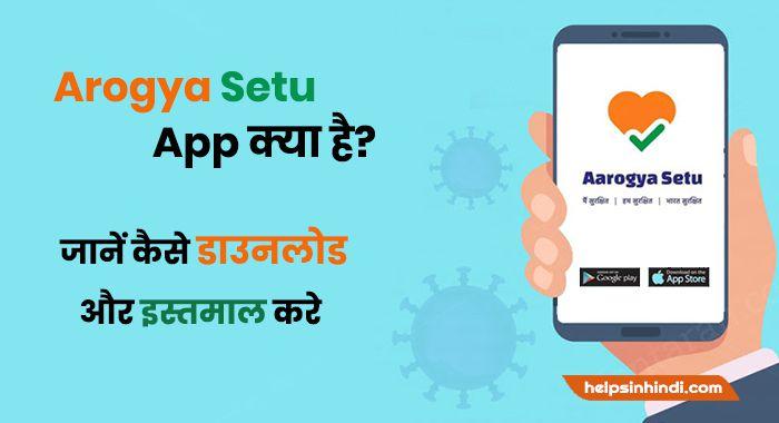 Arogya Setu App kya hai