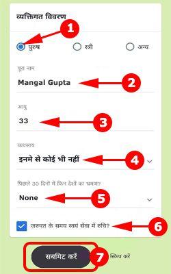 arogya-setu-app-personal-details-setting