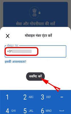 mobile number enter kare