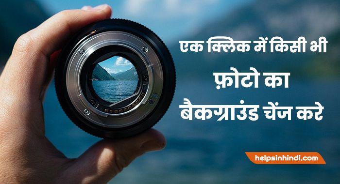 photo background change karne wala app download