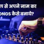 Apne Naam Ka DJ Song Kaise Banaye