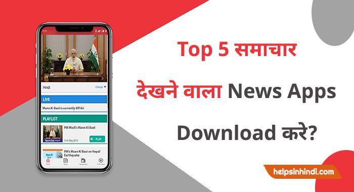 News Apps Download Hindi