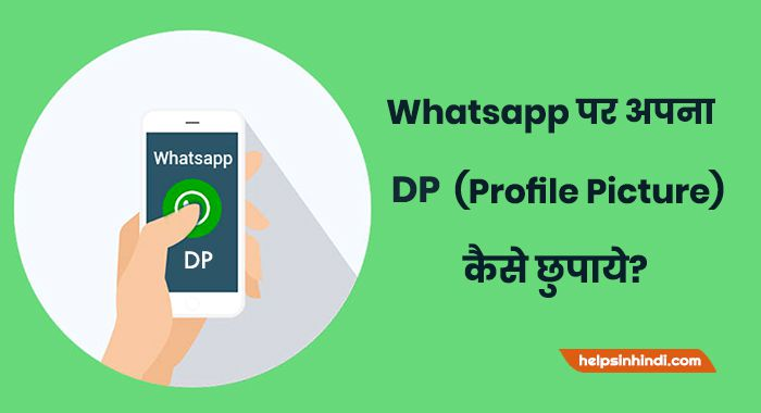 Whatsapp DP Hide Lock Kaise Kare