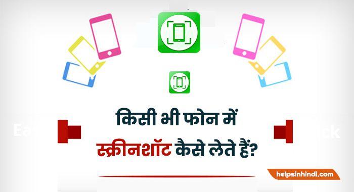 mobile me screenshot kaise lete hai