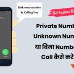 Bina Number Dikhaye Call Kaise Kare