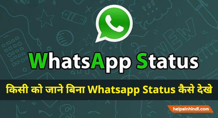 Kisi ko jane bina Whatsapp Status kaise dekhe