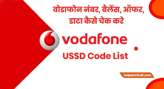 Vodafone Ussd Code list hindi