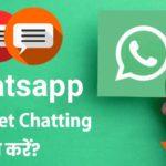 whatsapp par secret chat kaise kare