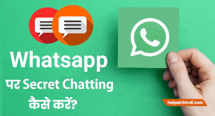 whatsapp par secret chat kaise kare
